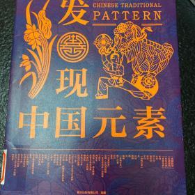 传统艺术再设计 发现中国元素