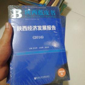陕西蓝皮书 陕西经济发展报告