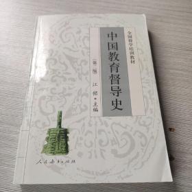 中国教育督导史