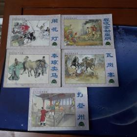 说唐故事选(5册)