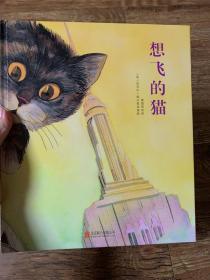 童立方·国际绘本大师福尔曼经典:想飞的猫