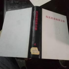 马克思恩格斯全集4第四卷(内含马克思《哲学的贫困》和改变世界格局的经典《共产党宣言》)