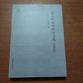 农业机械化研究文选(2018)
