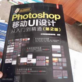 Photoshop移动UI设计从入门到精通(第2版)