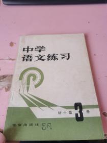 中学语文练习初中第3册 有签字