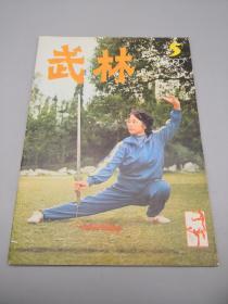 武林1982年5 总第8