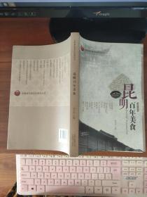 昆明百年美食/云南省饮食文化系列丛书
