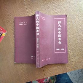 伟大的中国革命1800-1985  一版一印   无勾画  实物拍图