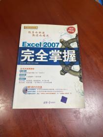循序渐进系列:EXCEL 2007完全掌握(无盘)
