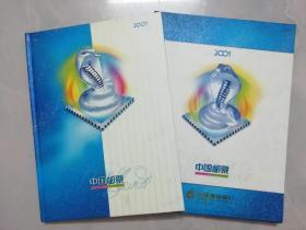 中国邮票 2001