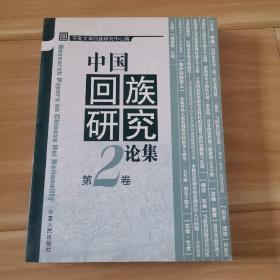 中国回族研究论集. 第2卷