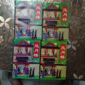 风月楼(全四册) (清)漱六山房 著(有印章)