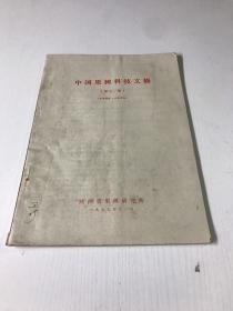 中国果树科技文摘(第11集)