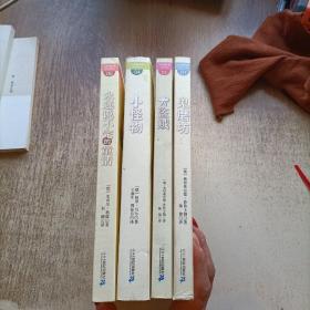 大幻想文学精品译丛  《鬼魔坊》《大盗贼》《小怪物》《永远说不完的童话》4本合售