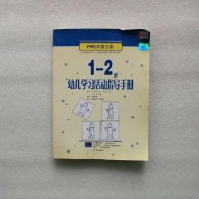 FPG早教方案:1-2岁幼儿学习活动指导手册