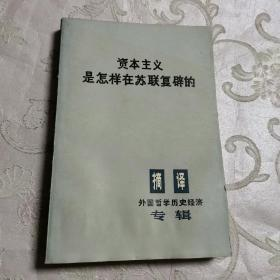 资本主义是怎样在苏联复辟的——摘译 外国哲学历史经济 专辑