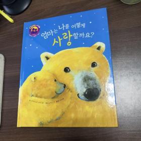 韩文原版 少儿绘本本  详情如图
