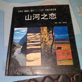 """山河之恋:金沙江 澜沧江 怒江—""""三江""""并流自然景观"""