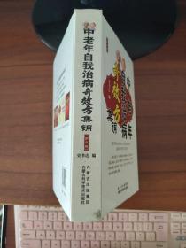 中老年自我治病奇效方集锦(第2版)(精装)