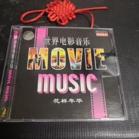 CD:世界电影音乐 花样年华 (1CD)
