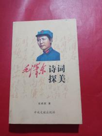 毛泽东诗词探美