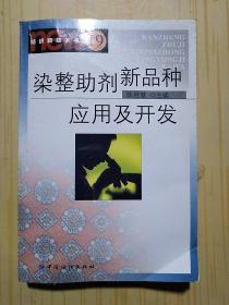 染整助剂新品种应用及开发