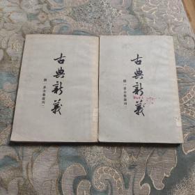 古典新义全二册