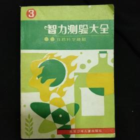 《智力测试大全》3 自然科学趣题 尹明 编 北京少年儿童出版社 品佳 书品如图