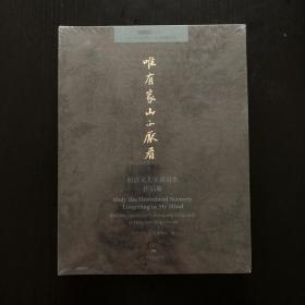 北京画院学术丛书 唯有家山不厌看:明清文人实景山水作品集
