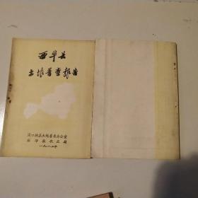 西华县土壤普查报告