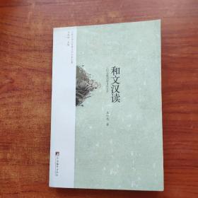 比较文学与世界文学名家讲堂·和文汉读:王向远教授讲日本文学