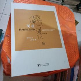 简明杭州话读音示例