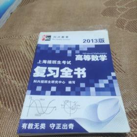 2013版高等数学 上海插班生考试复习全书