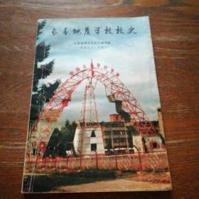 长委地质学校校史(1953-1993)