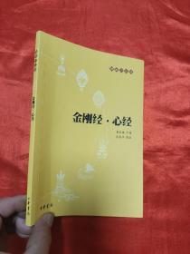金刚经·心经——佛教十三经