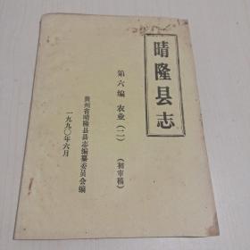 晴隆县志 第六编 农业二) (初审稿)
