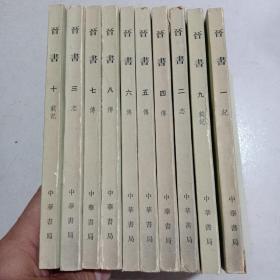 晋书(全十册)1974年一版一印第八册前后有残缺