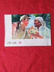 工农兵画报1972年24(16开)