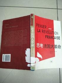 思考法国大革命   原版内页干净馆藏