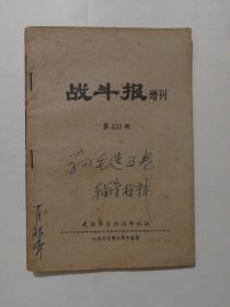 战斗報,第153期
