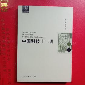 中国科技十二讲