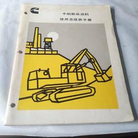 卡明斯柴油机使用及保养手册