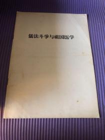 儒法斗争与祖国医学