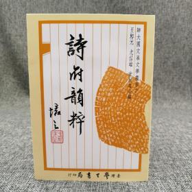 台湾学生书局  王熙元、尤信雄、沉秋雄《诗府韵粹》