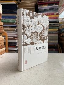 苏轼词集——苏轼是宋代伟大的现实主义文学家,他以卓越的天才、广博的学识、开朗的胸襟,写出了大量辉煌的诗、文、词,表达了自己一生的真实经历和丰富的思想情感。苏轼词内容广阔,气魄雄伟,语言朴素,一反过去绮罗香泽及离情别绪的局限,是宋词空前的划时代的革新,也是宋词进一步的发展。《苏轼词集》备搜苏轼词全部作品及后人的评论,另外还加以简单的注释和系年,为读者欣赏苏轼词提供了较多的方便。