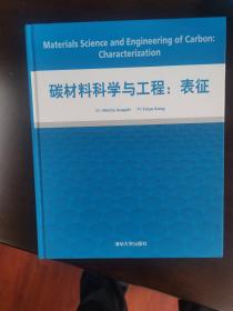 Materials Science and Engineering of Carbon: Cha碳材料科学与工程:表征