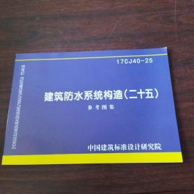 17CJ40-25建筑防水系统构造(二十五)