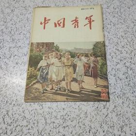 中国青年1954年第22期