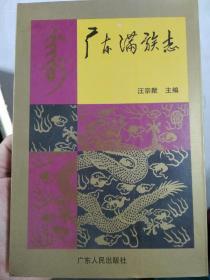 广东满族志  作者签名本