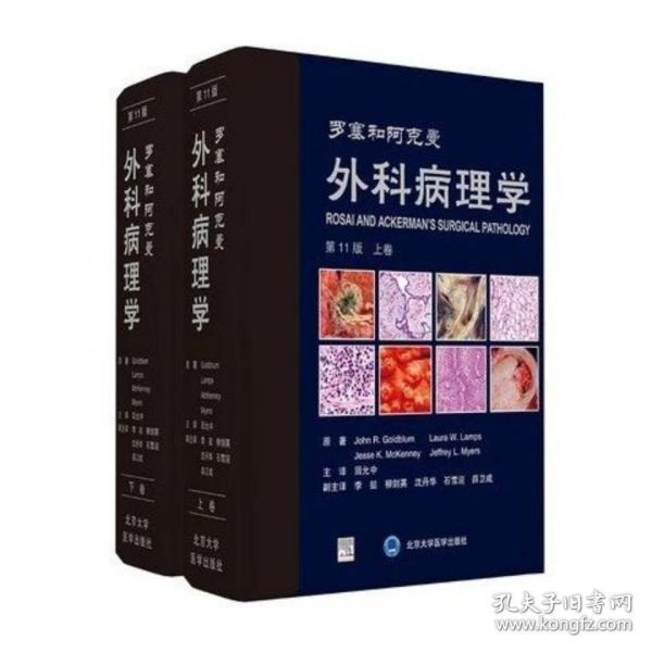 罗塞和阿克曼外科病理学(11版)(上下卷)